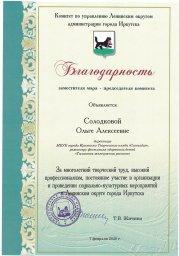 Благодарность Солодковой О.А. от заместителя мэра г. Иркутска