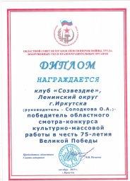 Диплом победителя смотр-конкурс в честь 75-летия Великой Победы